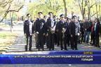 Бургас отбеляза професионалния празник на българската полиция