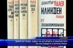 """""""Димитър Талев – кодът на историята и лабиринтите на настоящето в литературата"""""""