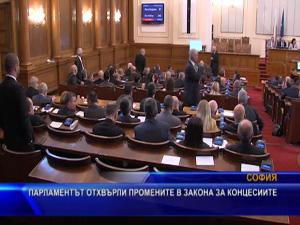 Парламентът отхвърли промените в закона за концесиите