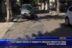 След години чакане от общината обещаха ремонт на улица в окаяно състояние