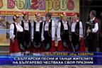 С български песни и танци жителите на Българево честваха своя празник