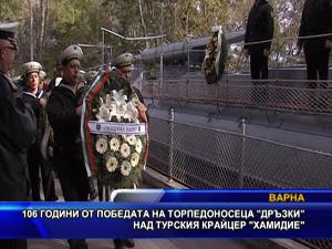 """106 години от победата на торпедоносеца """"Дръзки"""" над турския крайцер """"Хамидие"""""""