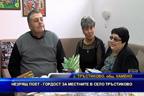 Незрящ поет - гордост за местните в село Тръстиково