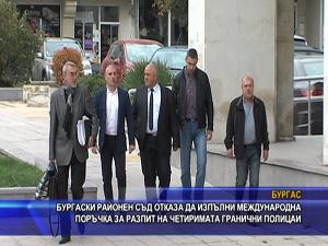 Бургаски районен съд отказа да изпълни международна поръчка за разпит на граничните полицаи