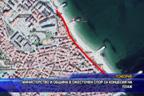 Министерство и община в ожесточен спор за концесия на плаж