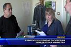 В Ямболско укриват заповед на земеделския министър