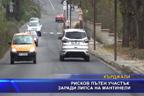 Опасен пътен участък заради липса на мантинели