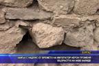 Камък с надпис от времето на император Нерон променя възрастта на Акве Калид
