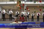 """Гимназия """"Николай Хайтов"""" във Варна чества патронния си празник"""