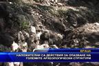 Наложителни са действия за опазване на големите археологически структури