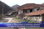 Очаква се финансиране на прединвестиционно проучване за изграждането на граничен пункт