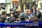 Вътрешният министър призова протестиращите да спазват закона