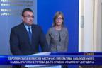 Европейската комисия частично прекратява наблюдението над България