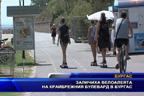 Заличиха велоалеята на крайбрежният булевард в Бургас