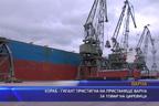 Кораб - гигант пристигна на пристанище Варна за товар на царевица