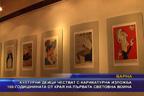 Честват с карикатурна изложба 100-годишнината от края на Първата световна война