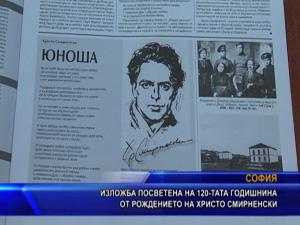 Изложба, посветена на 120-тата годишнина от рождението на Христо Смирненски