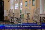 Изложба показва първата карта, на която е отбелязан Бургас