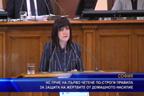 НС прие на първо четене по-строги правила за защита на жертвите от домашно насилие