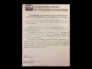 Декларация за фалшификации в медиите на изказвания на НФСБ