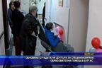 Обновиха сградата на Центъра за специализирана образователна помощ в Бургас