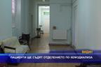 Пациенти ще съдят отделението по хемодиализа