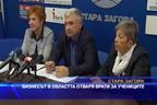 Бизнесът в Старозагорска област отваря врати за ученици и техните родители