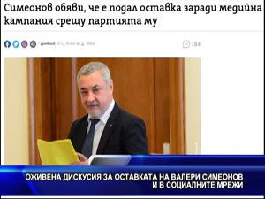 Оживена дискусия за оставката на Валери Симеонов и в социалните мрежи