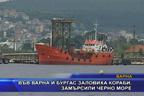 Във Варна и Бургас заловиха кораби, замърсили Черно море