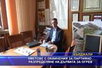Кметове с обвинения за партийно разпределяне на дървата за огрев