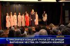 С празничен концерт група от незрящи варненки чества 20-годишен юбилей