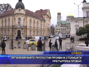 Организираните протестни прояви в столицата претърпяха провал