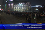 Непълнолетни лица хвърляха димки и пиратки по време на протеста
