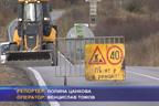 Отново се налага ремонт на пътища след отварянето на главен път Е-79