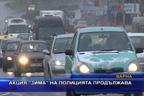 4 души са загинали в пътни инциденти във варненско за ноември