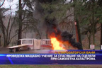 Проведоха мащабно учение за спасяване на оцелели при самолетна катастрофа