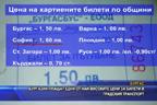 Бургазлии плащат едни от най-високите цени за билети в градския транспорт