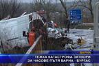 Тежка катастрофа затвори за часове пътя Варна