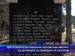 Kампания увековечава имената на загиналите за България