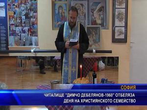 """Читалище """"Димчо Дебелянов-1960"""" отбеляза Деня на Християнското семейство"""