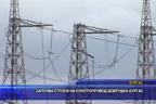 Започва строеж на електропровод Добруджа