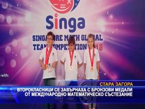 Второкласници от Стара Загора се завърнаха с бронзови медали