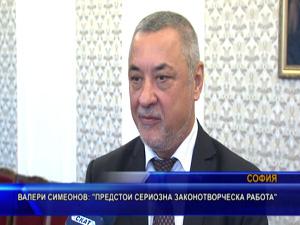 Валери Симеонов: Предстои сериозна законотворческа работа
