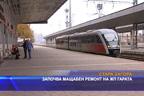 Започва мащабен ремонт на жп гарата в Стара Загора