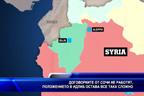 Договорките от Сочи не работят, положението в ИДИЛИБ остава все така сложно