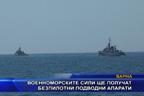 Военноморските сили ще получат безпилотни подводни апарати