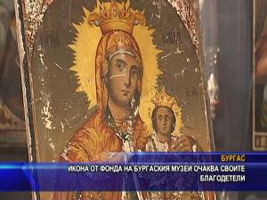 Икони от фонда на Бургаския музей очакват своите благодетели