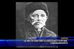 Ще има ли паметник Александър – Георгиев Коджакафалията?