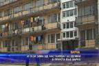 И тази зима ще настаняват бездомни в общинския приют във Варна