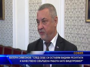 Валери Симеонов: След себе си оставям видими резултати и качествено свършена работа като вицепремиер